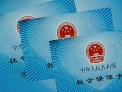 carta di sicurezza sociale