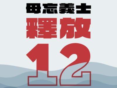 cancellata la manifestazione di hong kong sui 12 youths
